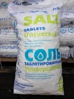 Таблетированная соль 25кг